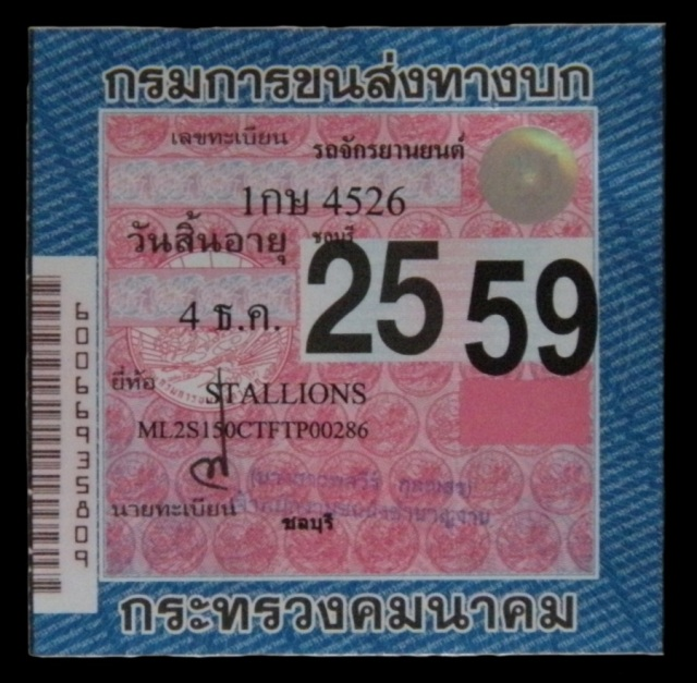 Thai-vehicle-tax.jpg